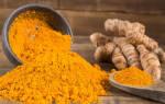 Какие лечебные свойства у куркумы?